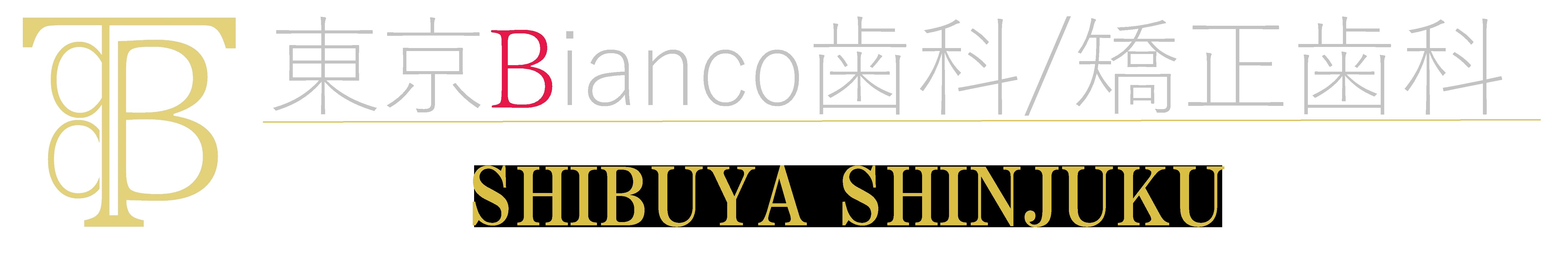 東京ビアンコ歯科 / 矯正歯科 総合トップへ